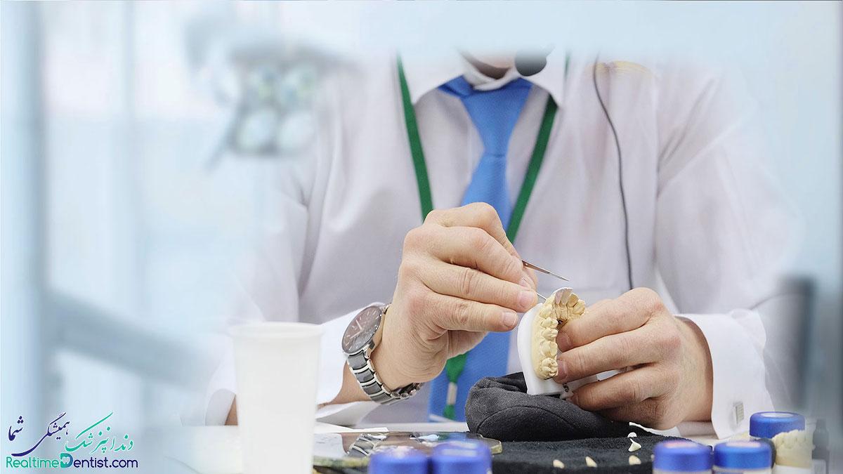 لابراتوار دندانساز در شیراز